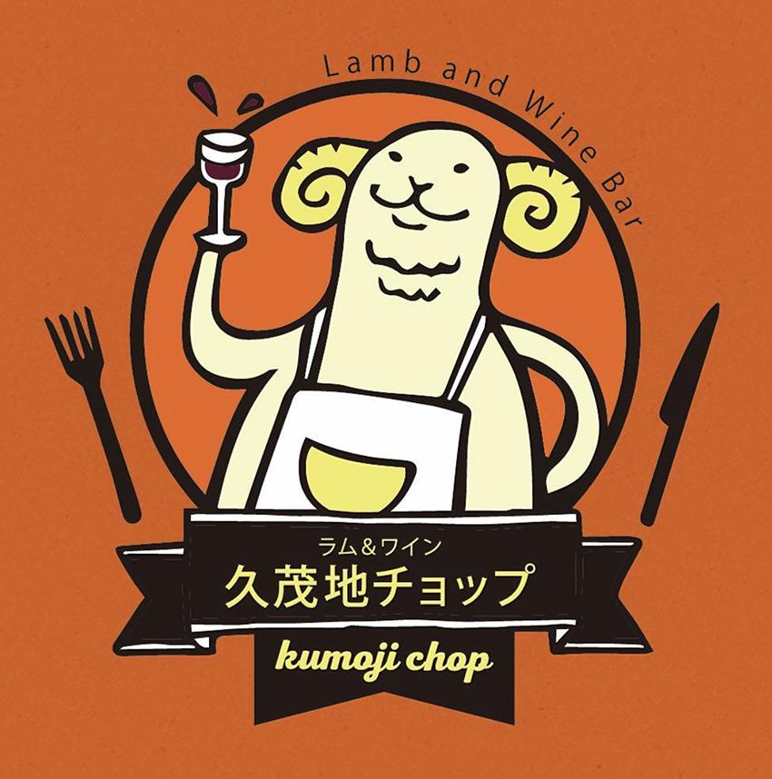 kumojichop_logo
